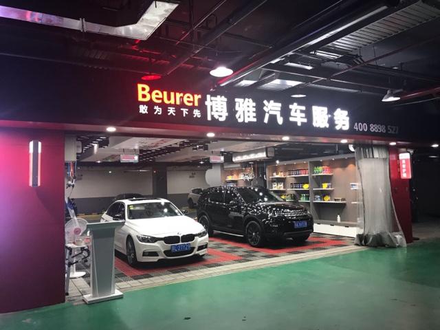博雅汽车服务(水游城店)