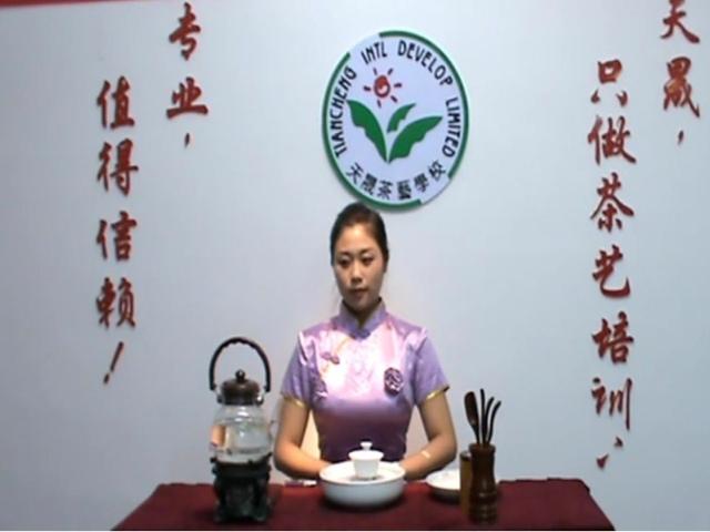 天晟茶艺培训学校