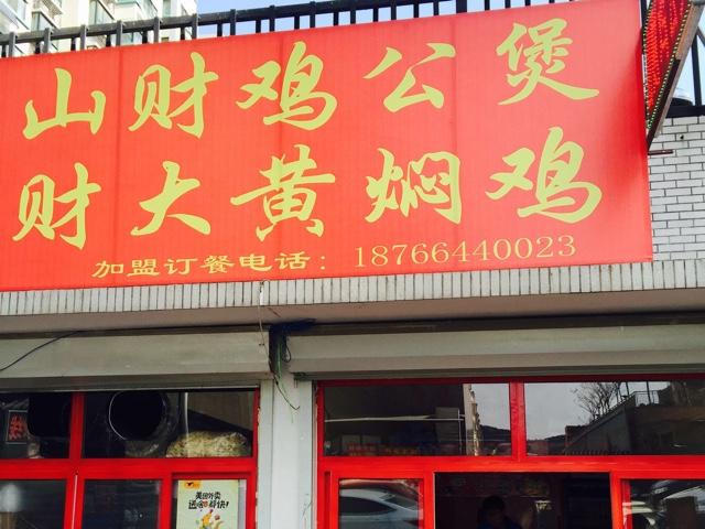 山财鸡公煲(财经大学店)