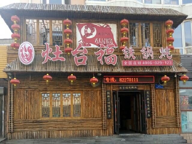 灶台福铁锅炖(南直路店)