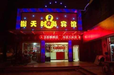 上海8天时尚宾馆