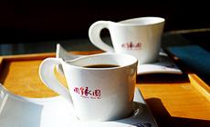 圆缘园时尚茶餐厅(花园路店)