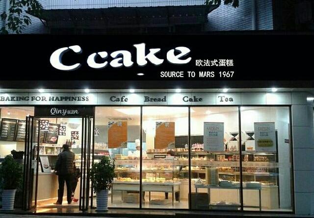 Ccake蛋糕(中山八路店)