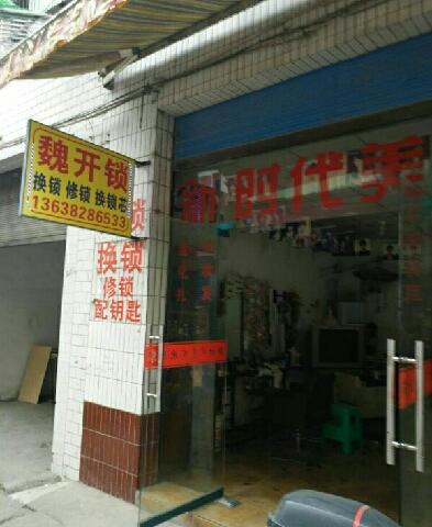 正夫口腔(皇岗口岸店)