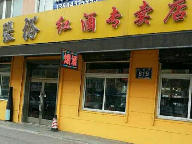 张裕红酒专卖店(翔运街店)