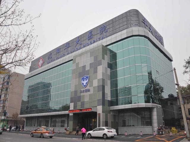 沈阳华大医院