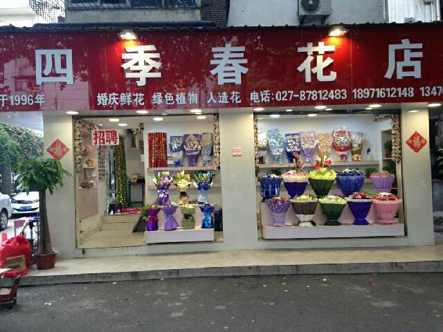 四季春花店