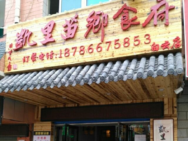 苗乡食府(白云区店)