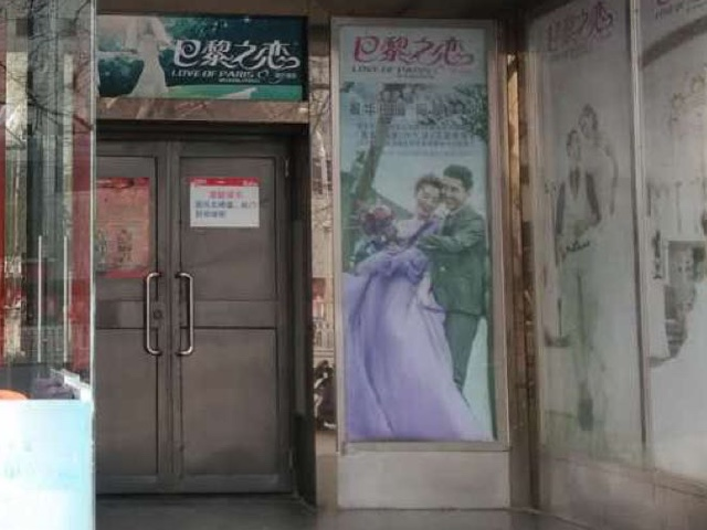 巴黎之恋(阜成门分店)