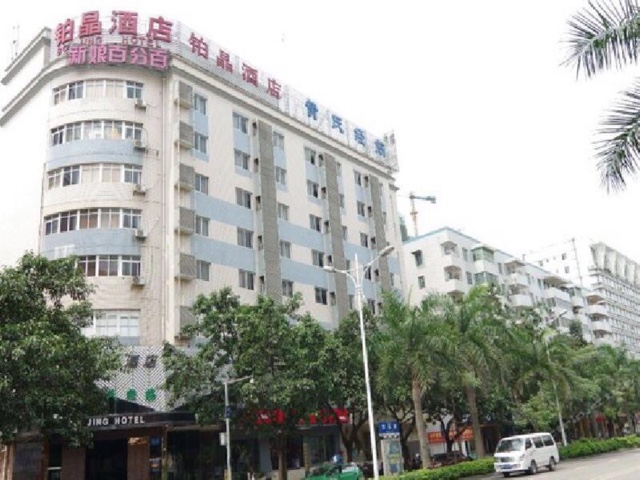铂晶酒店三楼麻将棋牌中心(东葛店)