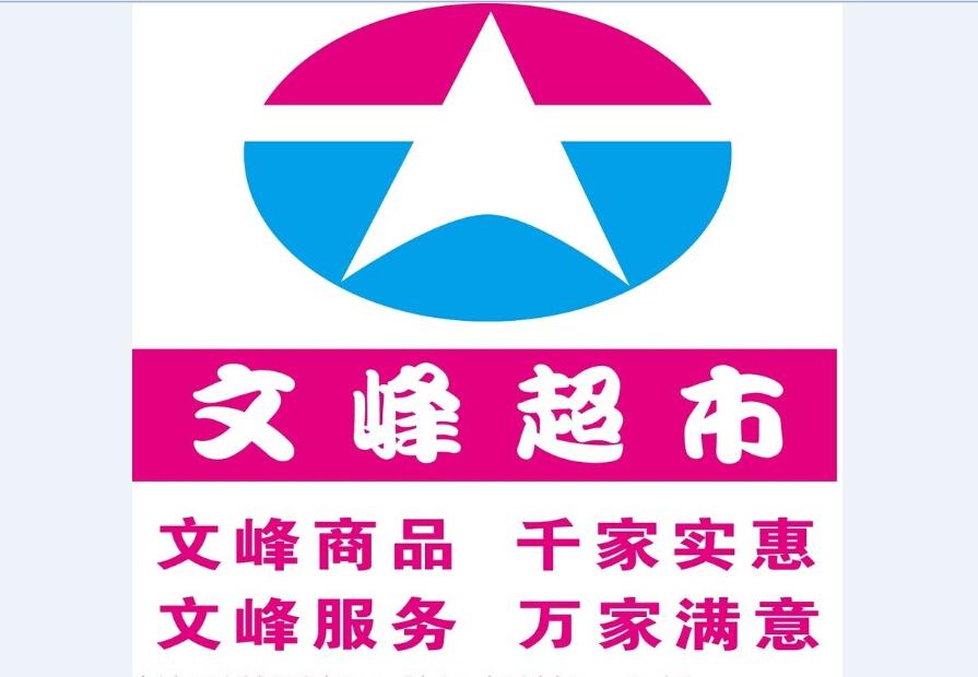 文峰超市(开业路店)图片