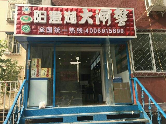 阳澄湖大闸蟹(呼家楼店)