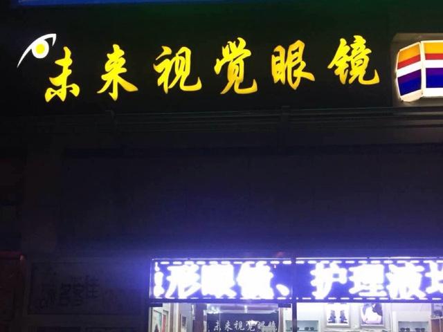 未来视觉眼镜(红都商务中心店)