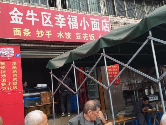 斋明轩药膳蔬食馆