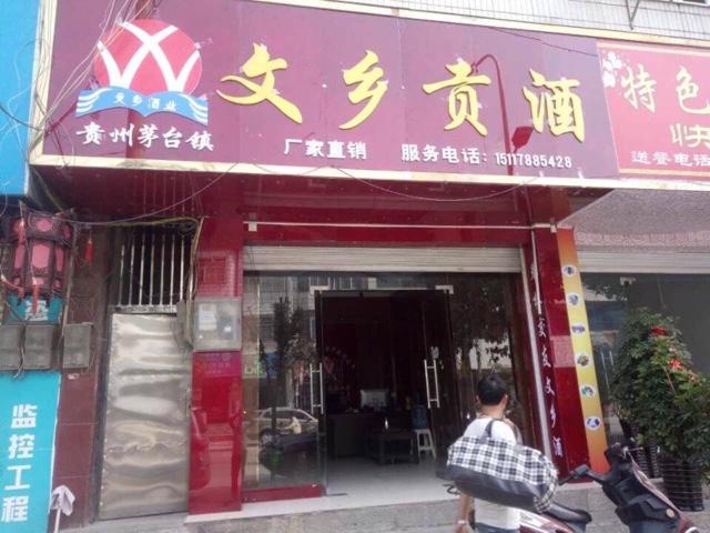 兴荣文乡酒业