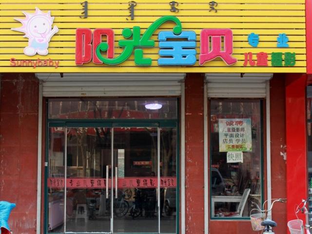 阳光宝贝(南山店)
