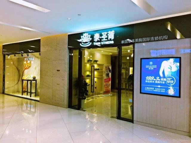 泰圣荷泰国草本美胸国际连锁机构(大明湖店)