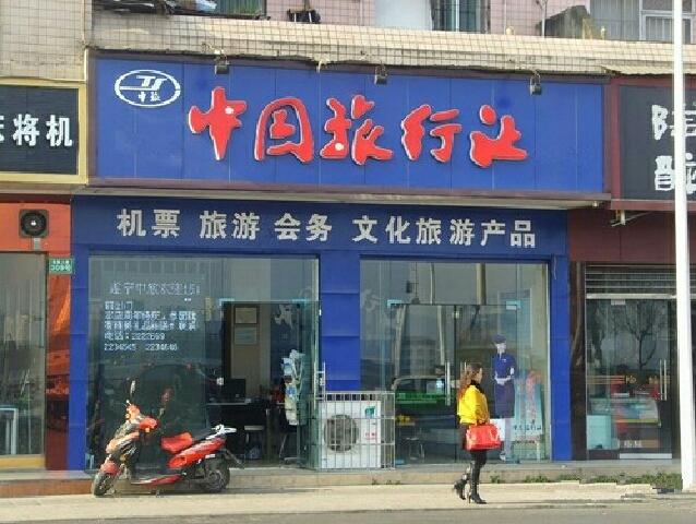 中国旅行社