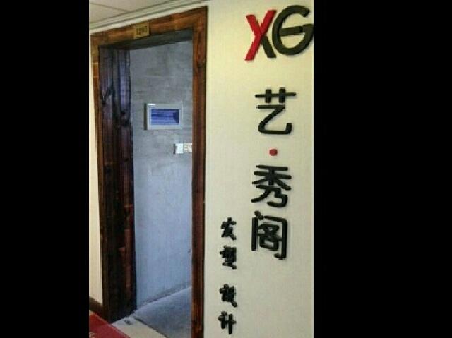 xg艺秀阁发型设计(长寿路店)图片