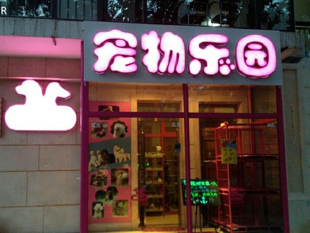 耀康动物医院(大面铺店)