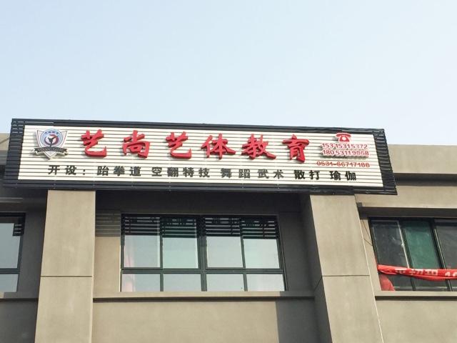 艺尚武术馆(黄台店)