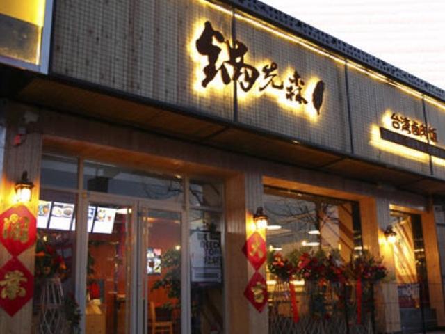 锅先森台湾卤肉饭(光谷店)