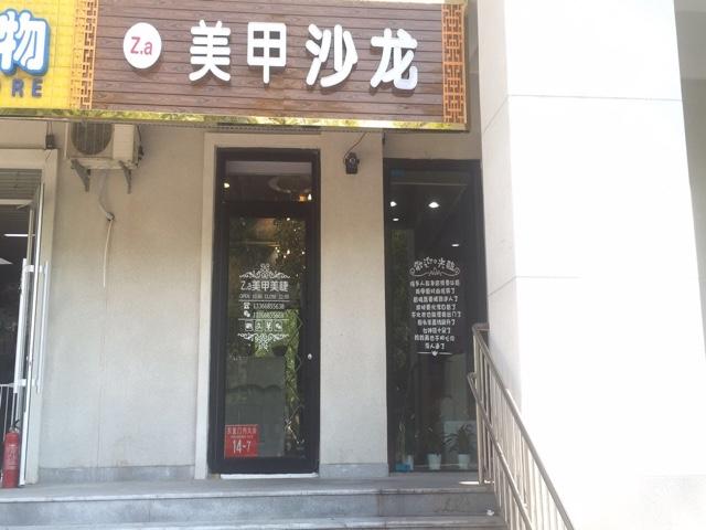 Za美甲沙龙(东城店)
