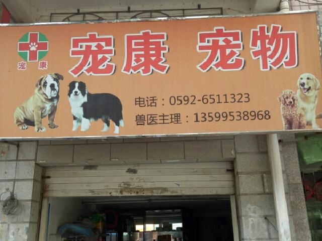 宠康宠物(沧翔路店)