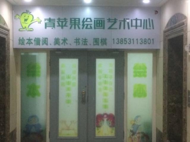 青苹果艺术绘画中心(二环东路店)
