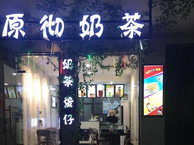 原彻奶茶(椒江店)