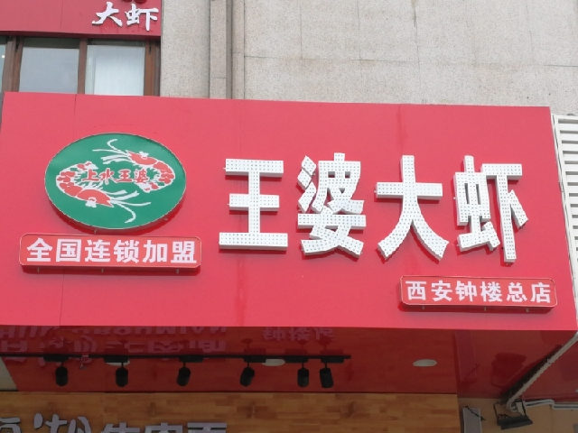 王婆大虾(西安钟楼总店)
