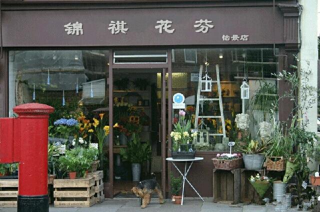 锦祺花芬鲜花(金龙店)