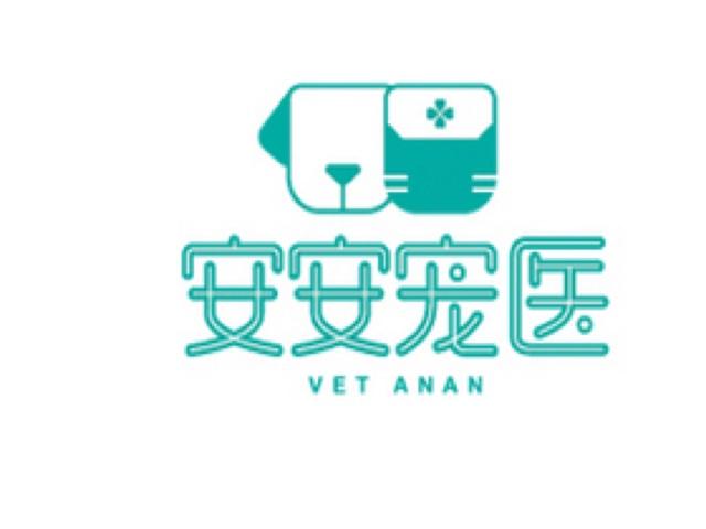 安安宠医(桂园路分店)