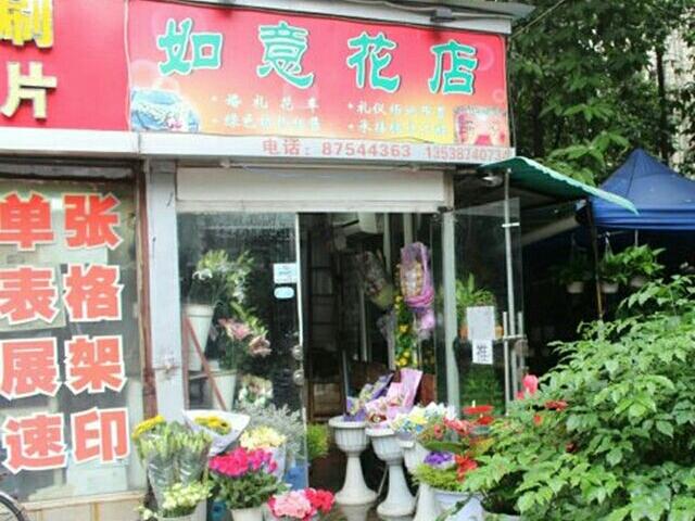 如意鲜花店(沙田店)
