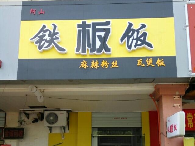 阿山铁板饭(景山店)