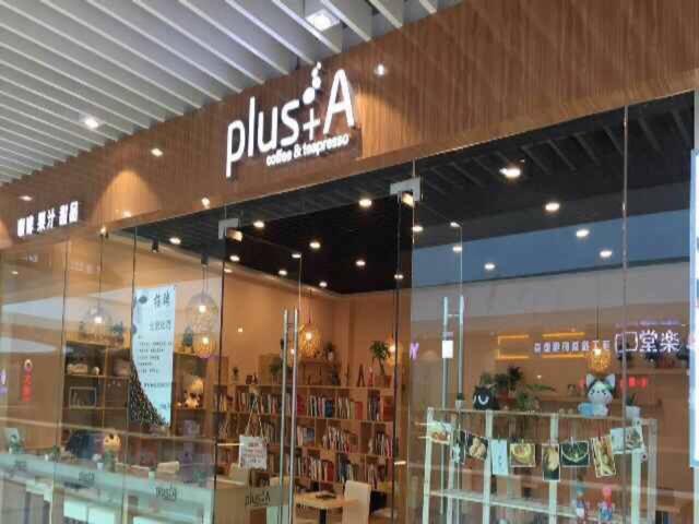 Plus+A咖啡馆(临港宝龙店)