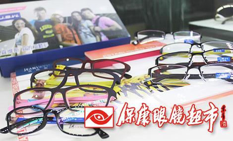 保康眼镜超市