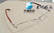 大明眼镜(天山路店)