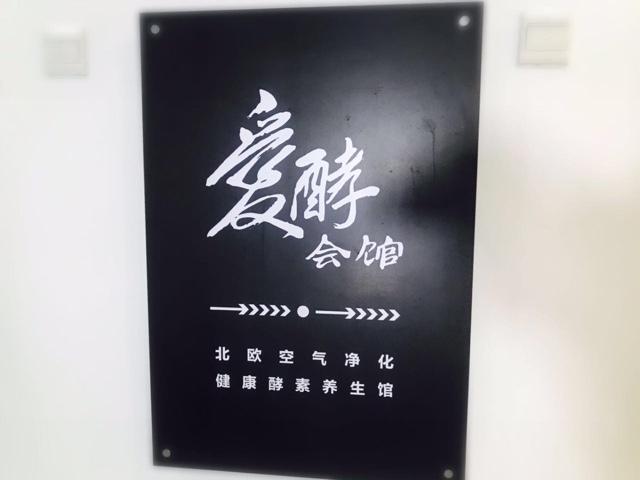 爱酵会馆(朝阳店)