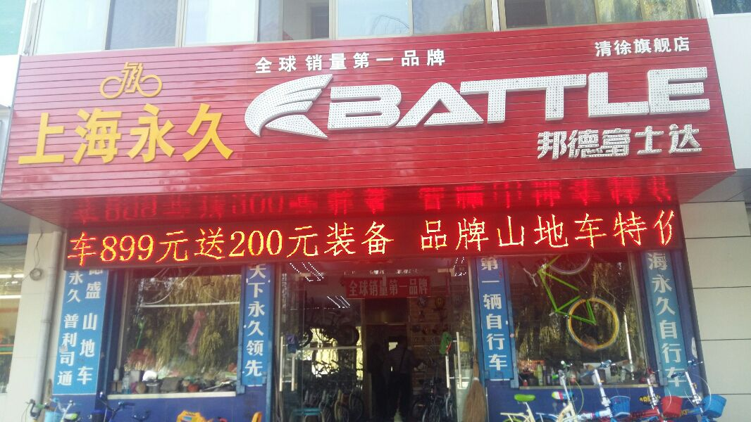 邦德富士达上海永久自行车