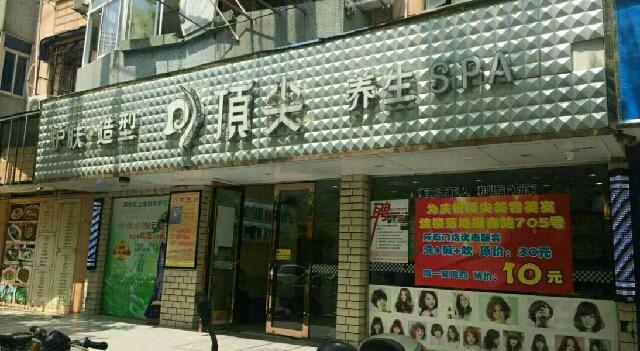 丽锦美容美发(平谷店)
