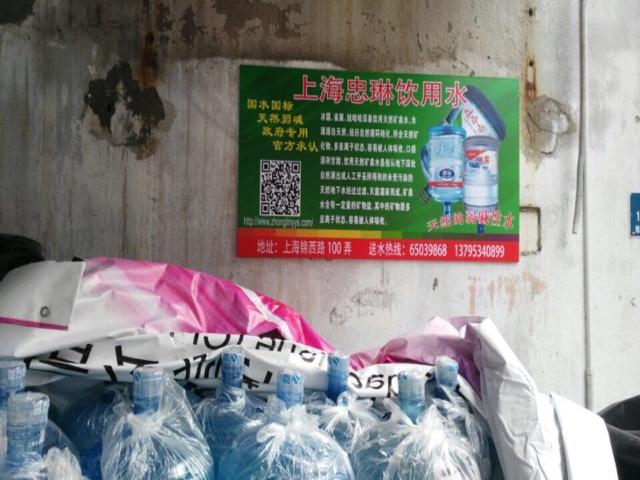 上海忠琳饮用水