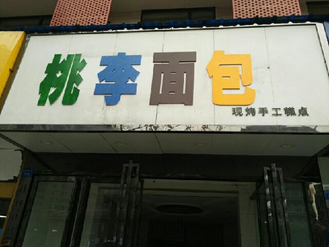 桃李面包(青羊大道店)