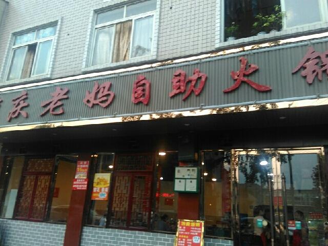 重庆老妈自助火锅(江源中路店)