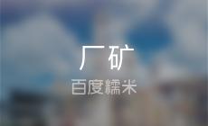 鼎湖区天骄乳胶手套厂