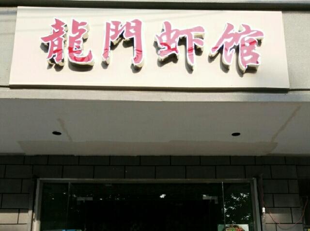 龙门虾馆(桐城南路店)