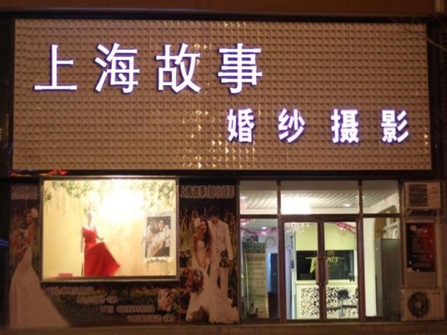 上海故事婚纱摄影(八佰伴店)