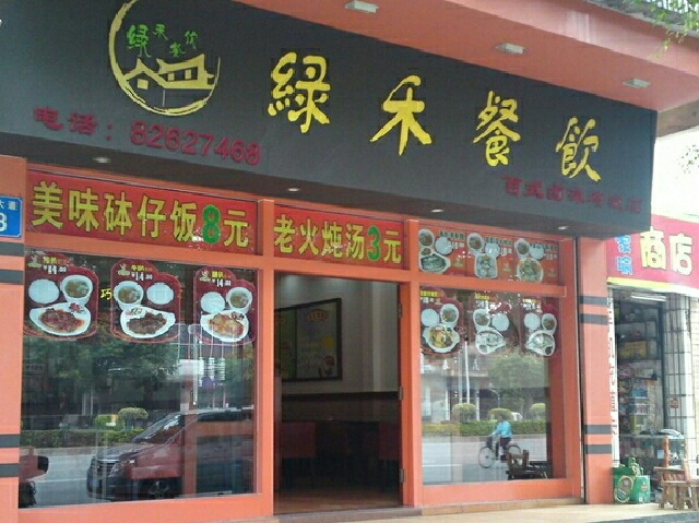 绿禾餐饮(玉竹店)