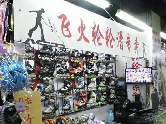 北京飞火滑轮俱乐部专卖店