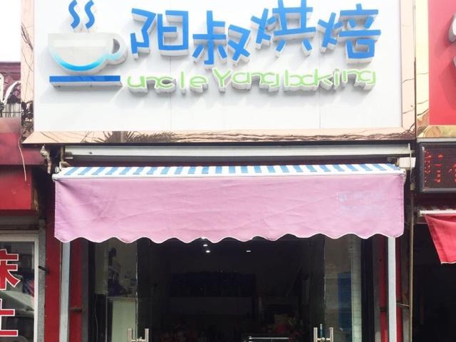板前寿司(上杭路店)